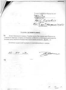 Конихов Софіївська Борщагівка 61,85 га  рішення допити 4 го СМВ УДСБЕЗ ГУ МВС 36