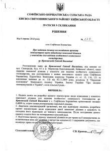 Красовська Є.В. Софіївська Борщагівка 61,85 га  рішення допити 4 го СМВ УДСБЕЗ ГУ МВС 11