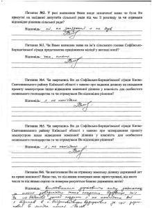 Конихов Софіївська Борщагівка 61,85 га  рішення допити 4 го СМВ УДСБЕЗ ГУ МВС 39