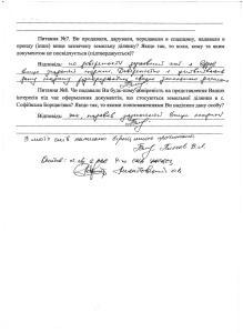 Конихов Софіївська Борщагівка 61,85 га  рішення допити 4 го СМВ УДСБЕЗ ГУ МВС 40
