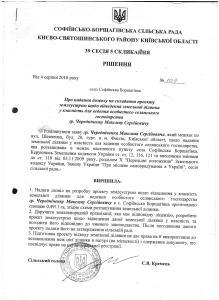 Конихов Софіївська Борщагівка 61,85 га  рішення допити 4 го СМВ УДСБЕЗ ГУ МВС 41