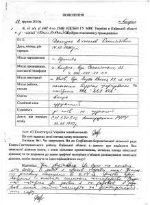 Конихов Софіївська Борщагівка 61,85 га  рішення допити 4 го СМВ УДСБЕЗ ГУ МВС 46
