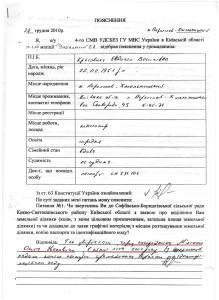 Красовська Є.В. Софіївська Борщагівка 61,85 га  рішення допити 4 го СМВ УДСБЕЗ ГУ МВС 12