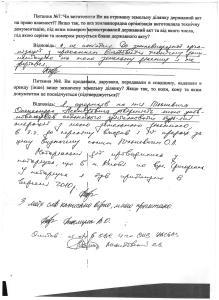 Конихов Софіївська Борщагівка 61,85 га  рішення допити 4 го СМВ УДСБЕЗ ГУ МВС 48