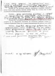 Конихов Софіївська Борщагівка 61,85 га  рішення допити 4 го СМВ УДСБЕЗ ГУ МВС 53