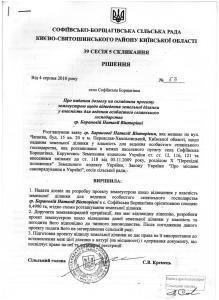 Конихов Софіївська Борщагівка 61,85 га  рішення допити 4 го СМВ УДСБЕЗ ГУ МВС 56