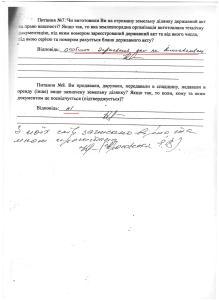 Красовська Є.В. Софіївська Борщагівка 61,85 га  рішення допити 4 го СМВ УДСБЕЗ ГУ МВС 13