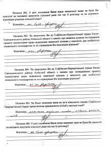 Конихов Софіївська Борщагівка 61,85 га  рішення допити 4 го СМВ УДСБЕЗ ГУ МВС 58