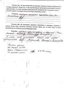 Конихов Софіївська Борщагівка 61,85 га  рішення допити 4 го СМВ УДСБЕЗ ГУ МВС 59