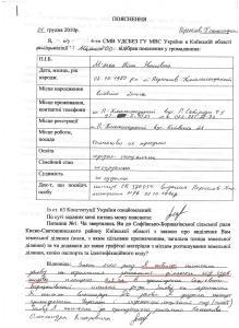 Конихов Софіївська Борщагівка 61,85 га  рішення допити 4 го СМВ УДСБЕЗ ГУ МВС 61