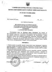 Конихов Софіївська Борщагівка 61,85 га  рішення допити 4 го СМВ УДСБЕЗ ГУ МВС 64