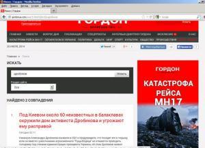 Дробіков Гордон 20.07.2014 року