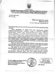 Архівний відділ про виборчу документацію з позачергових виборів 27.05.2012 року в селі Софіївська Борщагівка