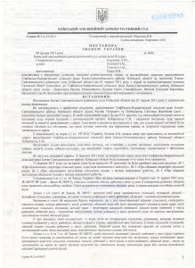 Київський апеляційний адміністративний суд 08.12.2011 року