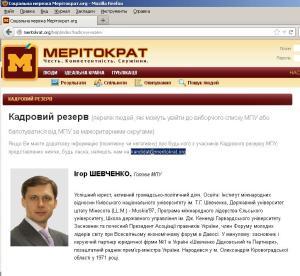 Соціальна мережа МЕРІТОКРАТ Шевченко Ігор