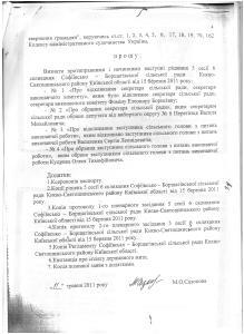 Позовна заява Сазонова Марія Олексіївна про відкликання секретаря 15.03.2011 року 4