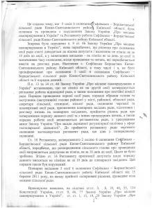 Позовна заява Сазонова Марія Олексіївна про відкликання секретаря 15.03.2011 року 3