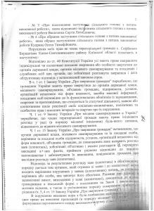 Позовна заява Сазонова Марія Олексіївна про відкликання секретаря 15.03.2011 року 2