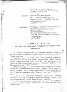 Позовна заява Сазонова Марія Олексіївна про відкликання секретаря 15.03.2011 року 1