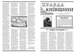 Правда про вибори 27.05.2012 року в селі Софіївська Борщагіівка