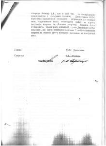 Протокол від 14.03.2011 року підроблений Перегінцем В.М .та Кудриком О.Т 3