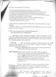 Протокол від 14.03.2011 року підроблений Перегінцем В.М .та Кудриком О.Т 2