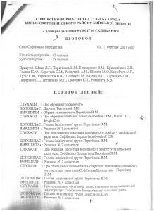 Протокол від 15.03.2011 року  Перегінцем В.М 1