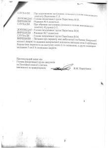 Протокол від 15.03.2011 року  Перегінцем В.М 2