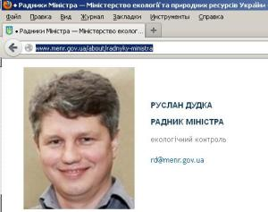 Радник Міністра екології Дудка Руслан