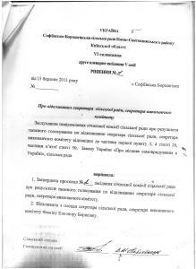 Рішення №1 від 15.03.2011 року Софіївська Борщагівська сільська рада