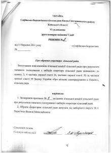 Рішення №2 від 15.03.2011 року Софіївська Борщагівська сільська рада