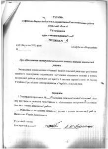 Рішення №3 від 15.03.2011 року Софіївська Борщагівська сільська рада