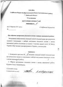 Рішення №4 від 15.03.2011 року Софіївська Борщагівська сільська рада