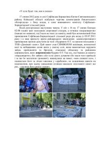 Софіївська Борщагівка 17.07.2012 року руйнування  намету