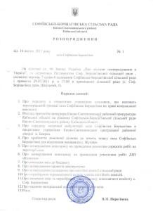 Розпорядження Перегінця 18.07.2011 року після рейдерського захоплення Софіївсько Борщагівської сільської ради
