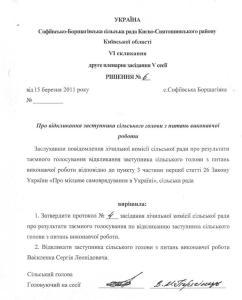 Софіївська Борщагівка рішення по Василенко 15.03.2011 року