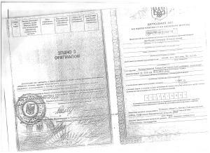 Дробікова Катерина Олександрівна державний акт на 2 га село Софіївська Борщагівка 1