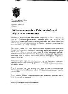 Медвідь О. та Пишний С. засуджені ч 2 ст 189 ККУ (Вимагання) 1