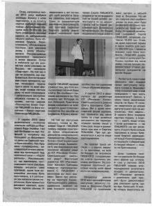 Медвідь О. та Пишний С. засуджені ч 2 ст 189 ККУ (Вимагання) 3