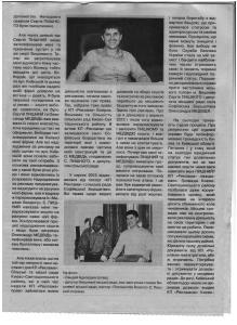 Медвідь О. та Пишний С. засуджені ч 2 ст 189 ККУ (Вимагання) 4