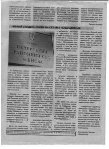 Медвідь О. та Пишний С. засуджені ч 2 ст 189 ККУ (Вимагання) 5
