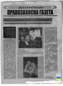Медвідь О. та Пишний С. засуджені ч 2 ст 189 ККУ (Вимагання) 2 пер