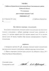 Софіївська Борщагівка рішення по Перегінець В.М.  15.03.2011 року