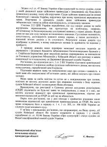 Прокуратура про Дробікова, Балатюка і ін. 2