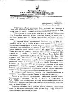 Прокуратура про Дробікова, Балатюка і ін. 1 село Софіївська Борщагівка