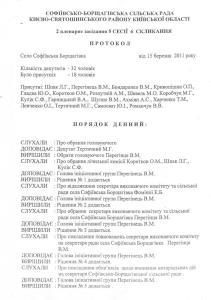 Протокол 15.03.2011 року село Софіївська Борщагівка фальшивка 1
