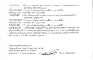 Протокол 15.03.2011 року село Софіївська Борщагівка фальшивка 2
