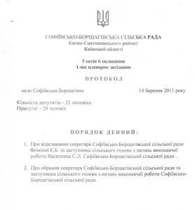 Протокол  Софіївсько Борщагівської сільської ради 14.03.2011 року підролений  1