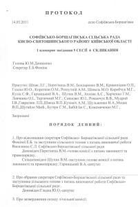 Протокол  Софіївсько Борщагівської сільської ради 14.03.2011 року підролений  2