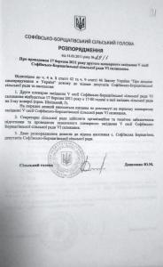 розпорядження Софіївсько Борщагівської сільської ради про проведення сесії 17.03.2011 року